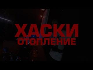 Хаски - Отопление live (Хороший звук) / Челябинск