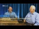 Дэниел Джастер и Уолтер Кайзер О либерализации святости и вере