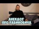 Самые смешные еврейские анекдоты. Анекдот про Рабиновича! 04.02.2018