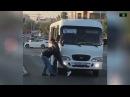 Драка между пассажиром и водителем маршрутки в Краснодаре