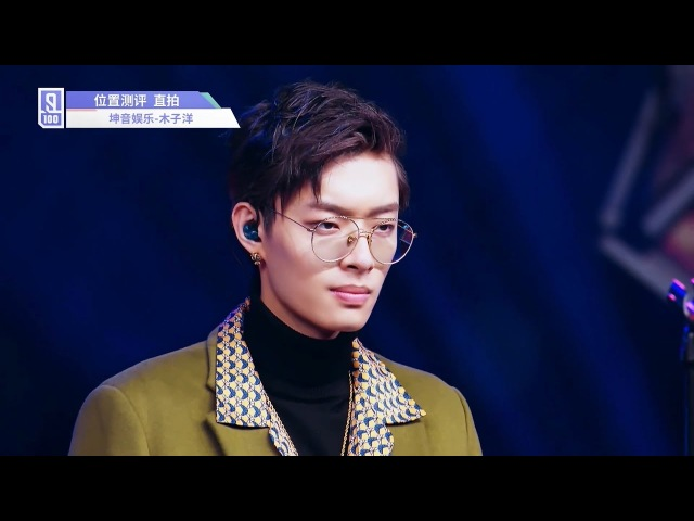 Idol Producer Group Evaluation 2: Mu Ziyang Cam 《Always Online》 Cover