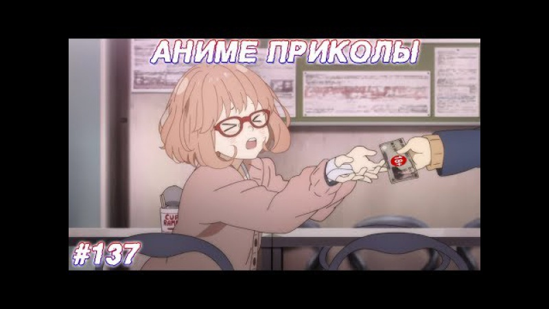 Аниме приколы под музыку 137 (Один немецкий фильм для взрослых начинался также!)
