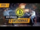 Биткоин кошелек - правда о криптовалютах, блокчейн, майнинг Чобанян Бегущий Банкир экономика ico