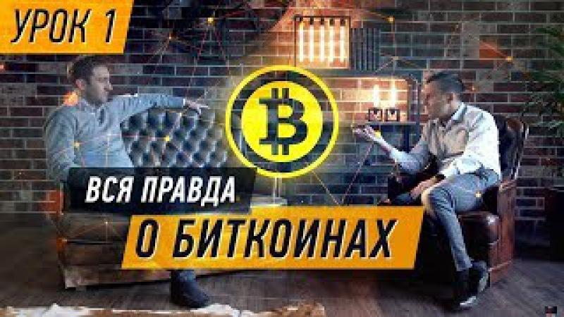 Биткоин кошелек - правда о криптовалютах, блокчейн, майнинг Чобанян | Бегущий Бан...