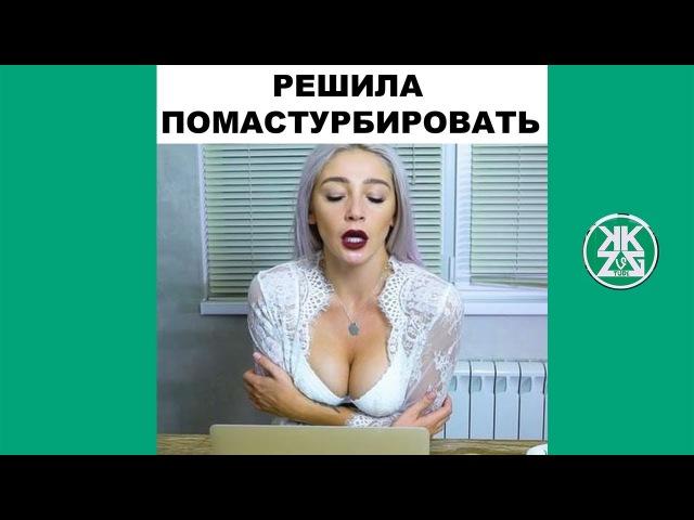 Подборка Лучших Вайнов 2017 Русские и Казахские вайны / Самые ЛУЧШИЕ приколы! 54