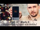 Обзор плеера FiiO X7 Mark II ✓ Аудиофильский коктейль!