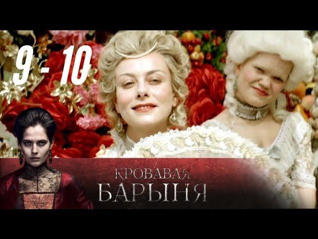 Кровавая барыня 9 10 серия 2018 История драма @ Русские сериалы