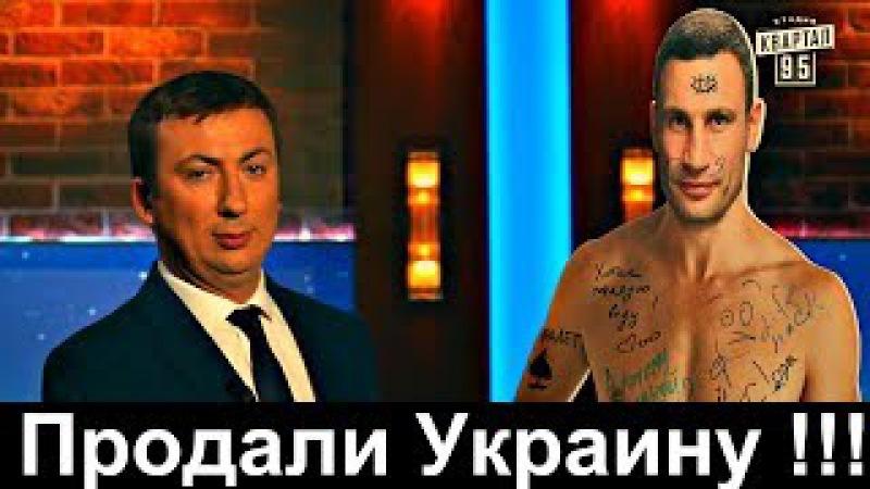 Вечерний Квартал 95 Дырявые Политики Луценко Кличко Яценюк