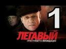 Легавый 2014 - 1 серия. Детективный сериал онлайн