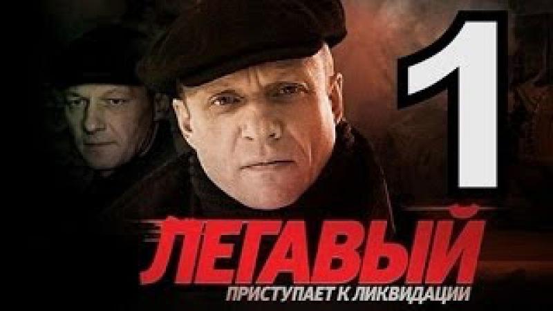 Легавый (2014) - 1 серия. Детективный сериал онлайн