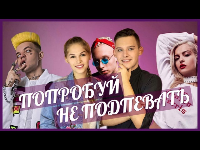 ПОПРОБУЙ НЕ ПОДПЕВАТЬ / ХИТЫ 2017 / DOUBLEREI