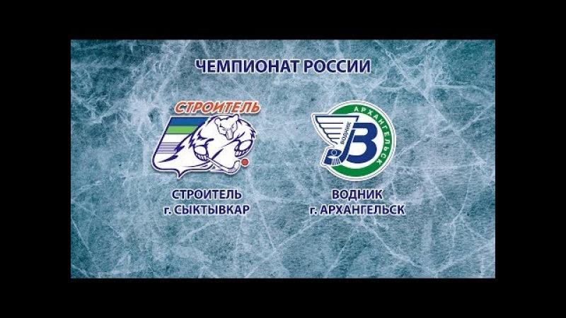Прямая трансляция: хоккей с мячом Строитель (Сыктывкар) - Водник (Архангельск)