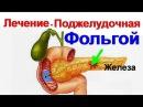 Фольга Лечение поджелудочной железы фольгой Поджелудочная и селезенка Панкреатит А ты это знал