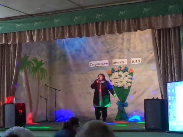 Лизиновский КДЦ. Отчётный концерт Песня Я тобой переболею Оксана Лубкина