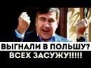 Саакашвили подал в суд из за выдворения в Польшу