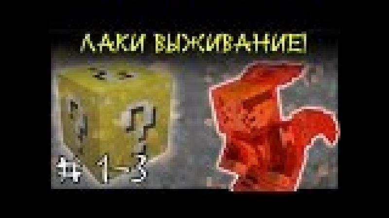 Лаки Выживание - Уровень 3 Посланник Огня
