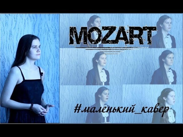 Рок-опера Моцарт - Ария Алойзы (маленький_кавер)