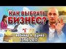 Как выбрать бизнес Вебинар Андрея Дуйко школа Кайлас 13.10.2017