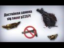 Новый револьвер S W M P R8 уже в игре? Сможет ли он составить конкуренцию sig sauer p226?