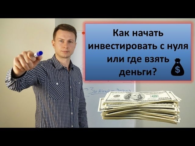 Как начать инвестировать с нуля или где взять деньги?