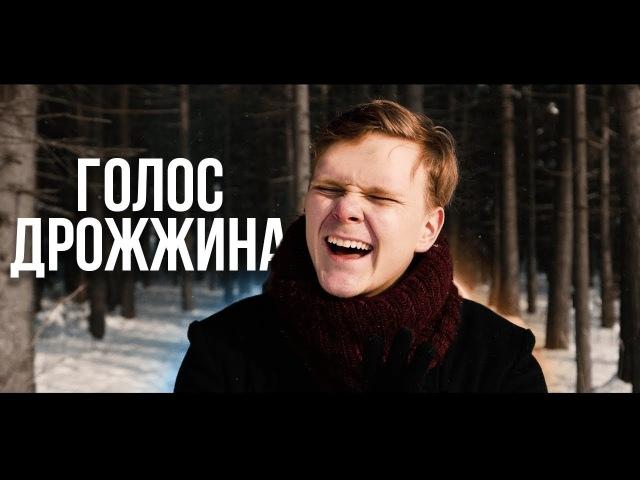 Почему все русские бухают? | Голос Дрожжина