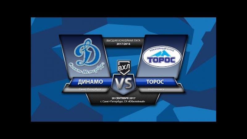 ВХЛ Динамо - Торос 28.09.2017