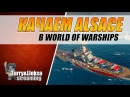 КАЧАЕМ ALSACE ⚓ WORLD OF WARSHIPS
