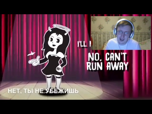 Реакция на【BENDY AND THE INK MACHINE CHAPTER 3 SONG 】 ALL EYES ON ME by OR3O★