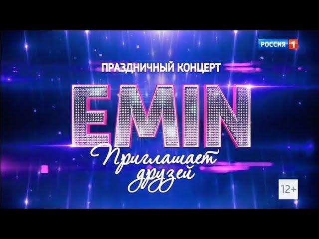 Все звезды в праздничном концерте EMIN приглашает друзей