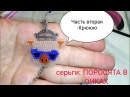 часть2/МК Серьги из бисера Поросята в очках Tutorial:How to make beabed earrings Piglets in glasses