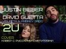 David Guetta Bieber 2U Cover by Violetta Andrey Sado Кавер с русскими субтитрами