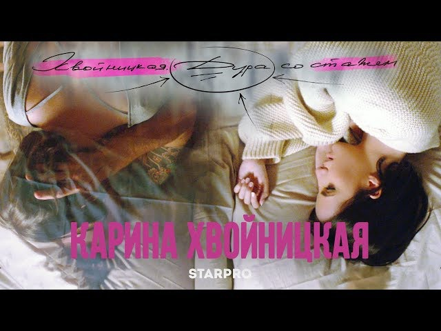 Карина Хвойницкая - Дура со стажем (Премьера клипа) 12