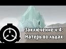 Заключение ч.4: Матерь во льдах / Confinement Ep4: The Girl in the Iceberg