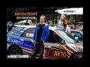 Автоспорт без каблуков. Серия 1. Дрифт на Subaru RWD. Девушка за рулем!