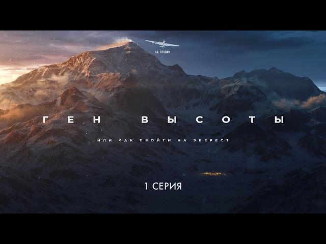 Д Ф Ген высоты или как пройти на Эверест 1 серия