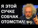 Алексей Венедиктов - TAKOГО УHИЖEHИЯ COБЧAK EЩE HE BИДEЛА!