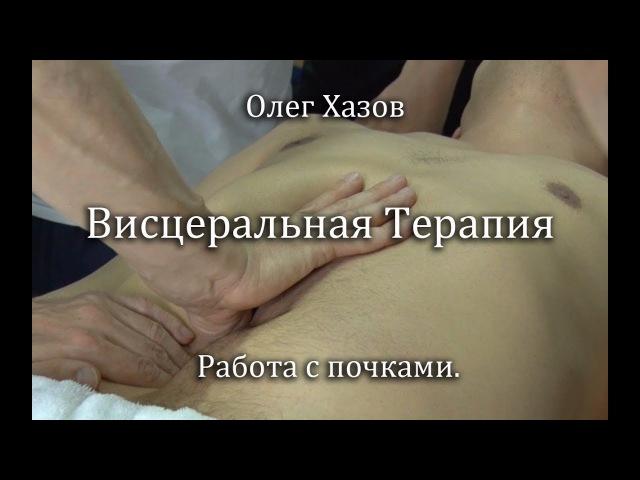 Висцеральная терапия. Работа с почками. Олег Хазов » Freewka.com - Смотреть онлайн в хорощем качестве