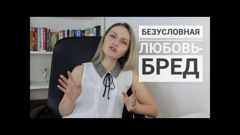 Миф о безусловной любви. Любить вопреки всему! | Психолог Марьяна Кадникова
