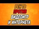 РЕН ТВ ПРОТИВ ИГР И ИНТЕРНЕТА cheatbanned на рентв