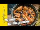 КУРИЦА ПО-ВОСТОЧНОМУ с черносливом, курагой и миндалём - праздничное блюдо / реце...