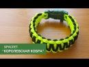 Браслет из паракорда Королевская кобра King cobra paracord bracelet