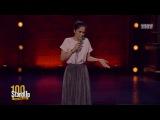 Stand Up: Юля Ахмедова - На мою грудь не стреляли из «кожаного пистолета» из сериала S...
