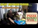 Обзор на доставку роллов и суши Pizza Sushi Wok с приколами! В конце не вошедшие кадры..