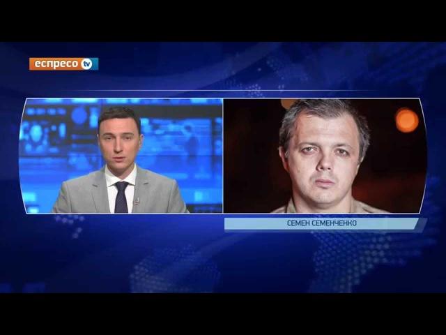 Семенченко Україна обіцяла віддати донецький аеропорт згідно мінських домовле...