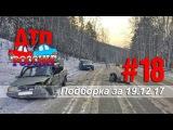 ДТП РОССИИ Выпуск #18. Подборка аварий за 19.12.17