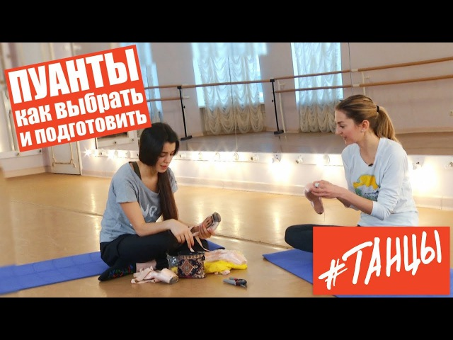 Как выбрать и подготовить пуанты Лайфхаки от балерины Анастасии Лименько