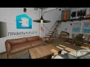 Дизайн интерьера студии недвижимости ПРАВИЛЬНАЯ ЦЕНА в стилистике LOFT injected