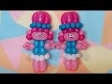 Розочка из шаров / Balloon Princess Poppy from Trolls (Subtitles)