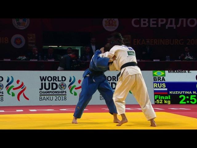 GS Ekaterinburg 2018, 52 kg, final, Natalia Kuziutina(RUS)-Erica Miranda(BRA) vk.com/dzigoro_kano