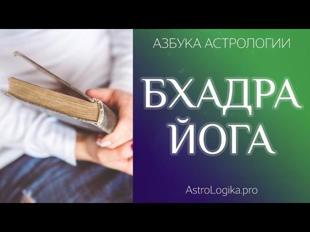 Бхадра йога. Азбука астрологии. Светлана Будина.